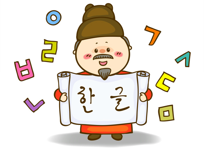 This image has an empty alt attribute; its file name is hangul.jpg